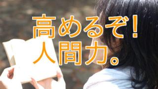 人間力を高める本おすすめ10選! 〜うまくいっている人は本を読む〜