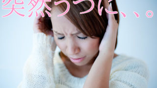 母がある日うつ病に…【挫折の克服体験】