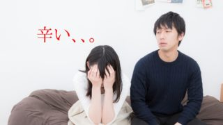 不妊のストレスから夜叫症、不眠症に。【挫折の克服体験】