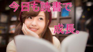 和田裕美さんの本で見た、前向きになる3つの言葉