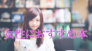 【大島真寿美】女性におすすめ!こんなふうに生きたいと思える小説3冊!