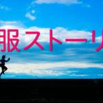 私のうつ闘病記三部作③ ~ある本との出会い~
