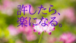 許す効果。~人を許すことは自分を許すこと、そして心は元気になる!~