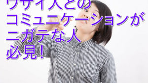 人間力を高めるコミュニケーション術  ~嫌いな相手から自分の心を守る技編~
