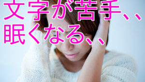 読書が苦手な人にもおすすめの本3冊 〜読書が苦手でも心は磨ける!〜
